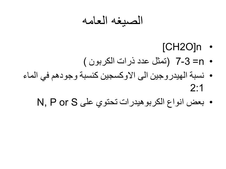 الصيغه العامه [CH2O]n n= 3-7 (تمثل عدد ذرات الكربون )